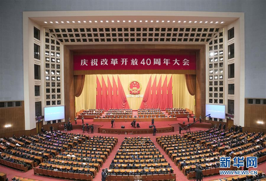 中国改革再扬帆——庆祝改革开放40周年大会侧记