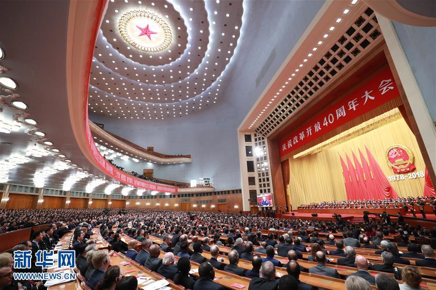 (XHDW)(1)庆祝改革开放40周年大会在京隆重举行