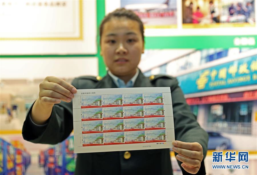 (文化)(1)《改革開放四十周年》紀念郵票今日發行