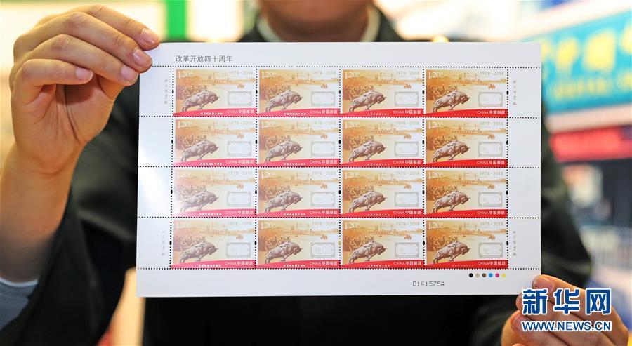 (文化)(2)《改革開放四十周年》紀念郵票今日發行