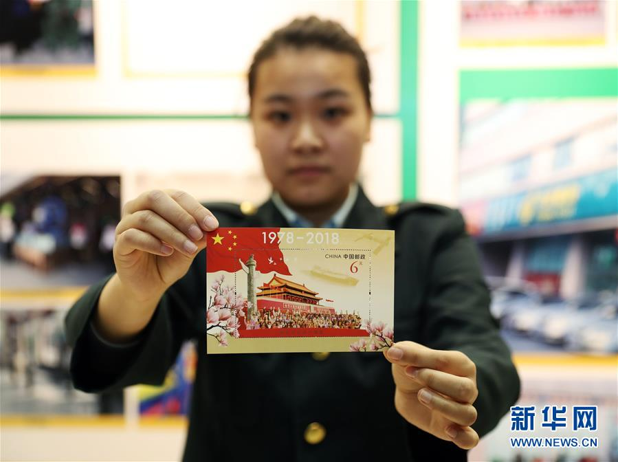 (文化)(3)《改革開放四十周年》紀念郵票今日發行
