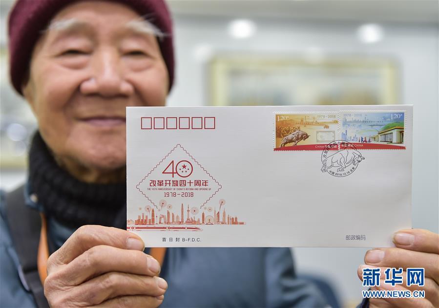 (文化)(4)《改革開放四十周年》紀念郵票今日發行
