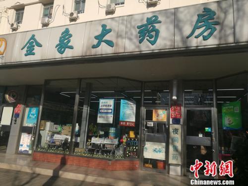 图为北京西城区的一家药房。 谢艺观 摄