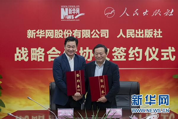 新华网与人民出版社开展战略合作 发力党政类学习云平台和数字阅读业务