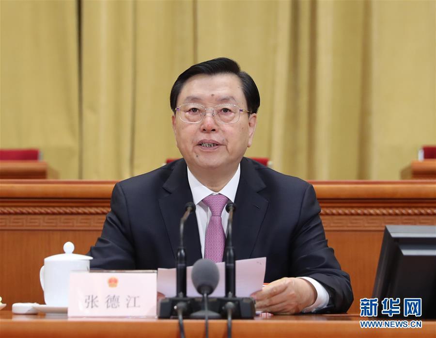 (两会)十三届全国人大一次会议举行预备会议