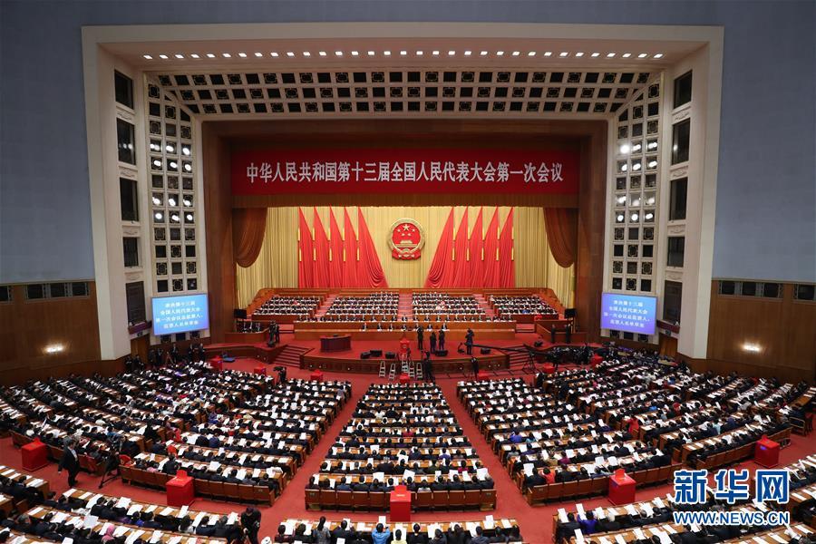 (两会)(12)十三届全国人大一次会议举行第三次全体会议