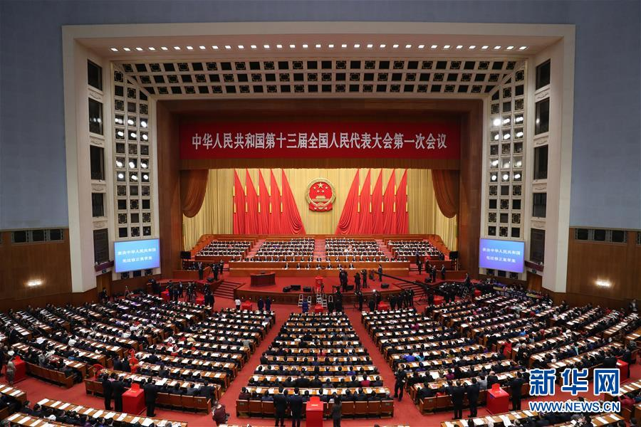 (两会)(14)十三届全国人大一次会议举行第三次全体会议