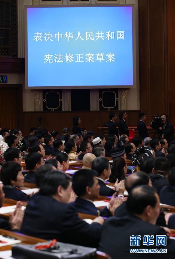 (两会)(15)十三届全国人大一次会议举行第三次全体会议