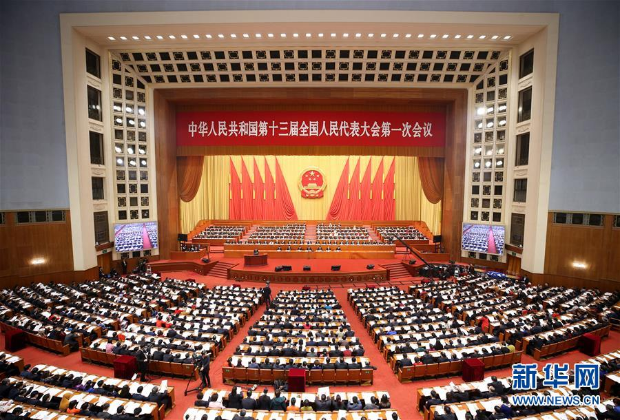 (两会)(16)十三届全国人大一次会议举行第四次全体会议