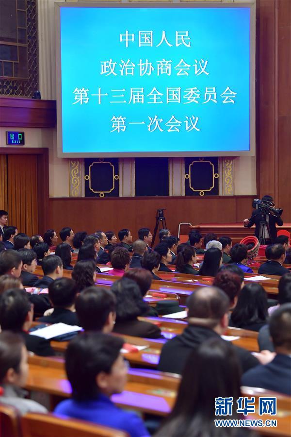 (两会)(1)全国政协十三届一次会议举行第四次全体会议