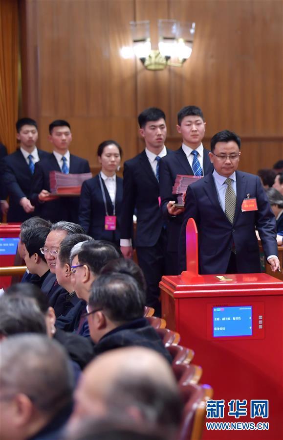 (两会)(5)全国政协十三届一次会议举行第四次全体会议