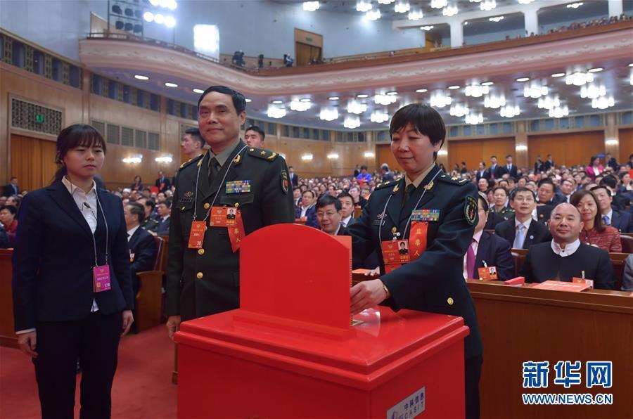(两会)(9)全国政协十三届一次会议举行第四次全体会议