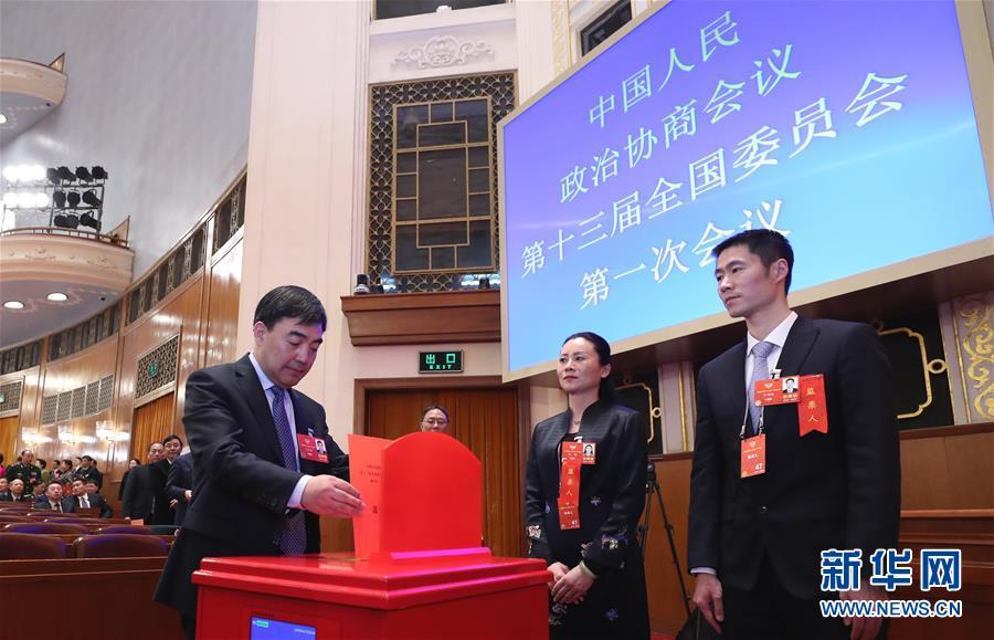 (两会)(10)全国政协十三届一次会议举行第四次全体会议