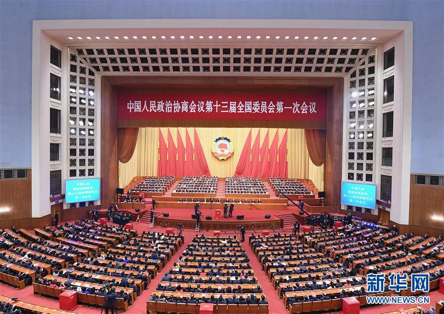 (两会)(13)全国政协十三届一次会议举行第四次全体会议