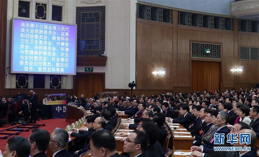 (两会)(8)十三届全国人大一次会议举行第七次全体会议