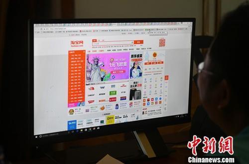 資料圖:用戶在電腦前網購。<a target='_blank' href='http://big5.news.cn/gate/big5/www.chinanews.com/'><p  align=