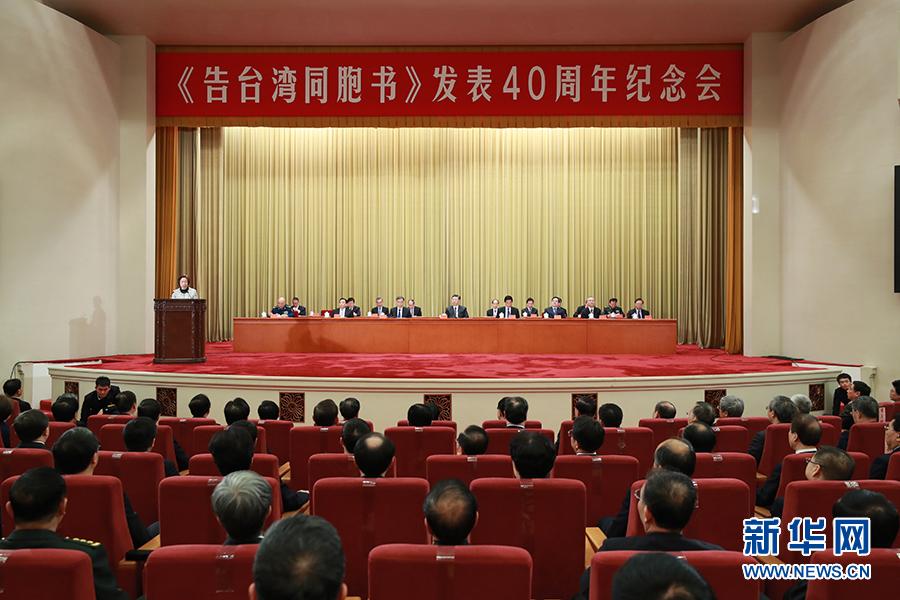 《告台湾同胞书》发表40周年纪念会在京隆重举行_习近平出席纪念会并发表重要讲话