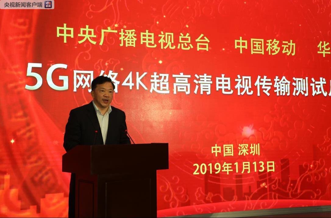 我国首次成功实现4K超高清电视5G网络传输测试-新华网