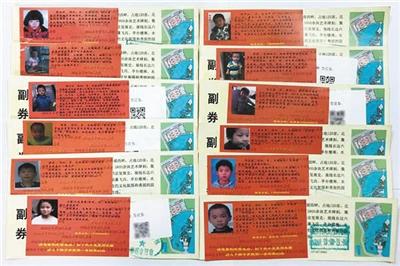 门票印上失踪儿童信息河南一景区做法引争议