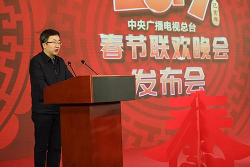 守正创新 技术突破 融合传播 2019年春晚新闻发布会召开
