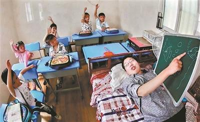 残疾教师20载卧床教300多名留守儿童