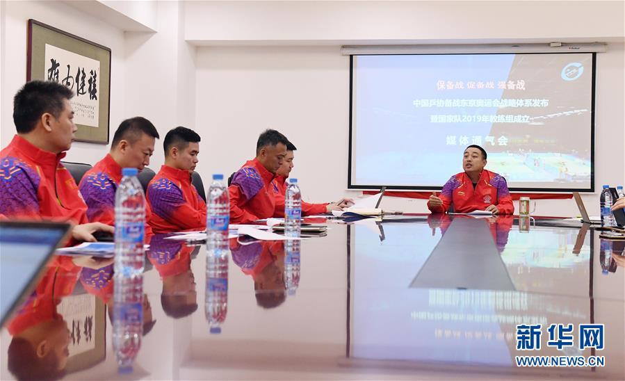 (体育)(7)乒乓球――中国乒协举行媒体通气会