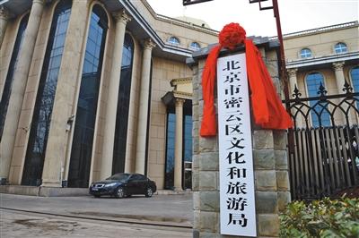 北京16个区机构改革全面推开 多区设置党政机构数量超40个