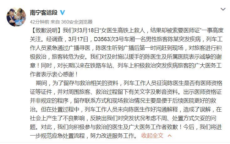 女医生高铁上救人却被索要医师证 铁路南宁客运段微博致歉