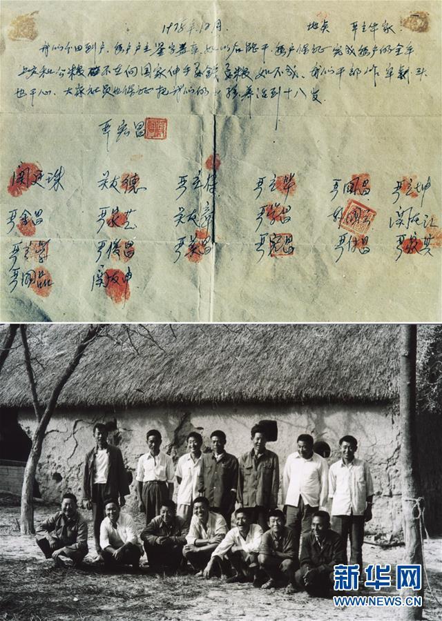 """(新華全媒頭條·愛國情 奮斗者·圖文互動)(1)一個村的奮斗,一個時代的巨變——記敢""""蹚新路""""的小崗人"""