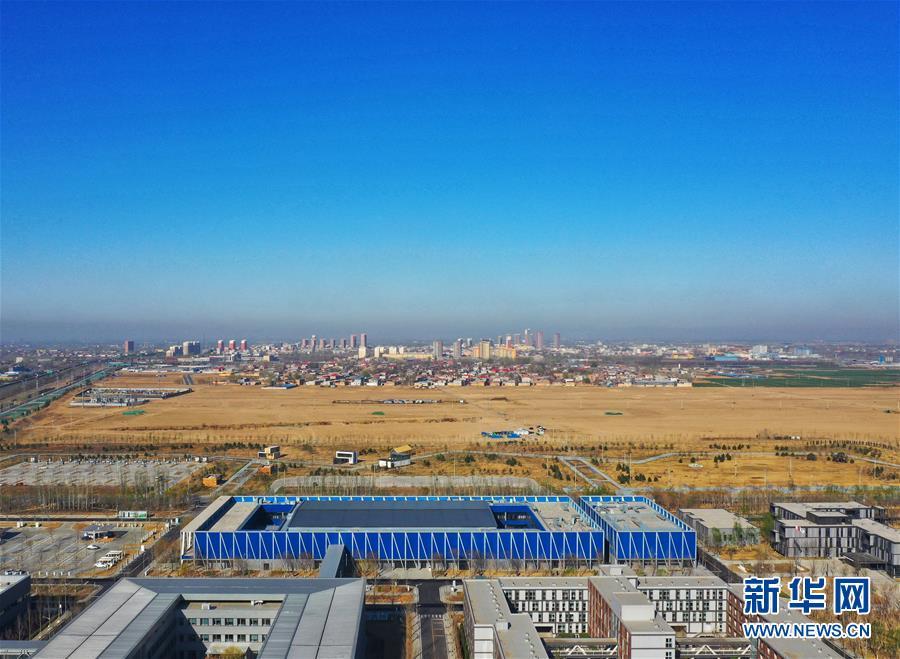 (新华全媒头条·图文互动)(4)奋进,向着未来之城!——河北雄安新区建设发展两周年纪实