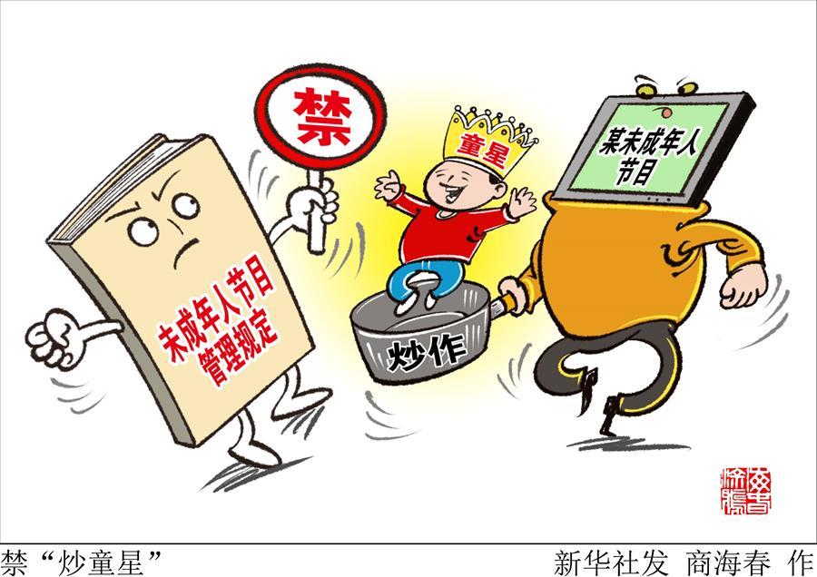 "(�D表・漫��)[文化]禁""炒童星"""