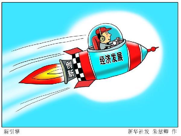 (图表·漫画)[新华时评·首季经济观察]新引擎