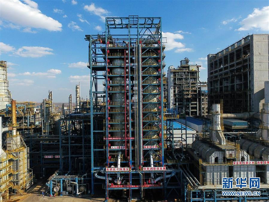"""(壮丽70年·奋斗新时代·图文互动)(2)打造高质量发展""""绿色引擎""""——走近我国首个百万吨级煤直接制油示范工程"""