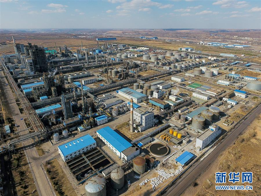"""(壮丽70年·奋斗新时代·图文互动)(6)打造高质量发展""""绿色引擎""""——走近我国首个百万吨级煤直接制油示范工程"""
