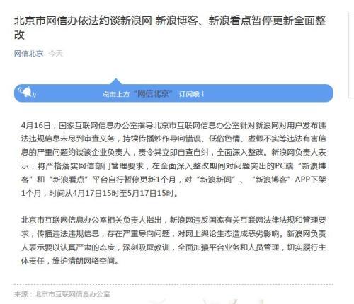 安全赌博网主页北京网信办约谈新浪网 新浪新闻APP下架1个月