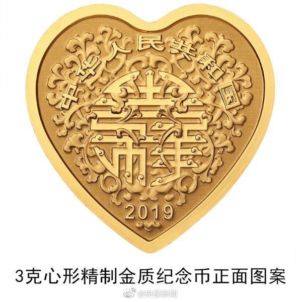 心形纪念币来啦!2019吉祥文化金银纪念币明天开始发行