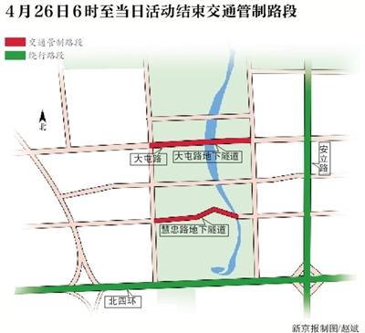 """""""一带一路""""峰会期间北京多路段交通管制"""