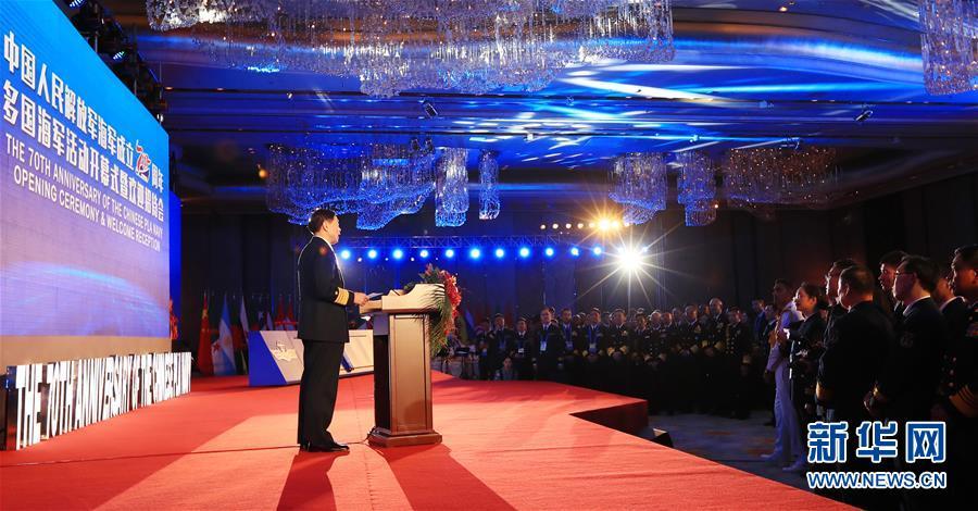 (人民海军70年)(2)庆祝人民海军成立70周年多国海军活动开幕式暨欢迎招待会举行