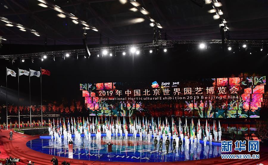 山水舞台 和谐共生――访北京世园会开