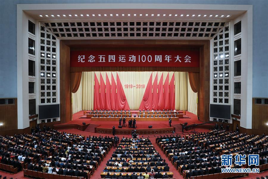 (XHDW)纪念五四运动100周年大会在京举行
