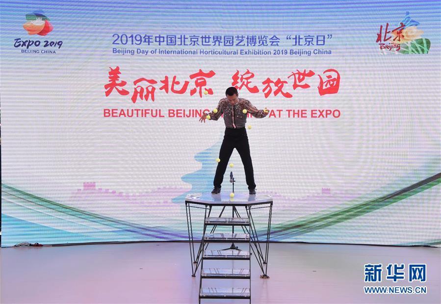 """(北京世園會)(2)北京世園會迎來""""北京日"""""""