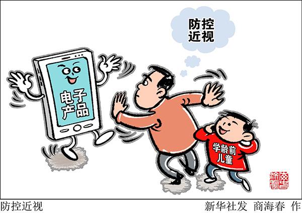 低年龄段近视问题突出 国家卫健委:避免学龄前儿童使用手机和电脑