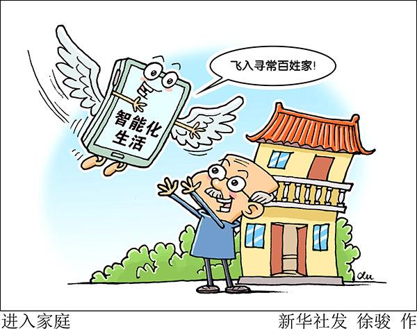 数字中国建设成果显著 智能化生活入寻常百姓家