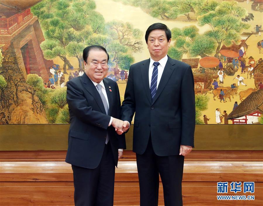(时政)栗战书与韩国国会议长文喜相举行会谈