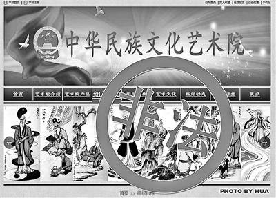 民政部關閉9家非法社會組織網站及社交賬號