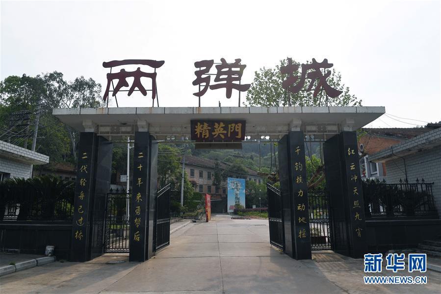 """(壮丽70年·奋斗新时代·图文互动)(1)历史的天空将永远镌刻他们的名字——探访中国""""两弹城"""""""