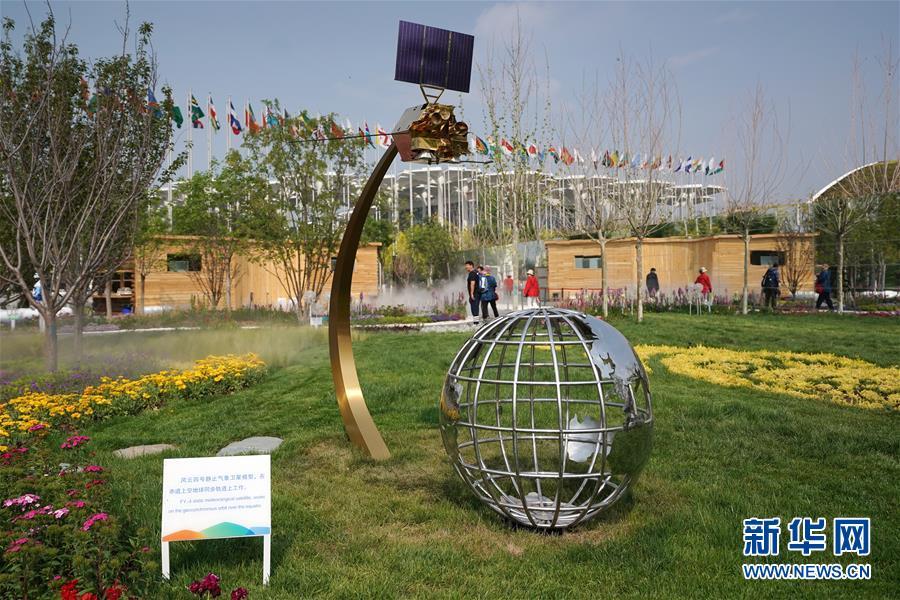 """(北京世园会)(1)北京世园会迎""""世界气象组织荣誉日"""""""
