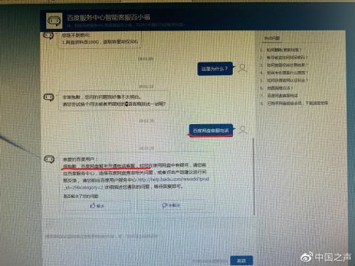图片来源:中国之声