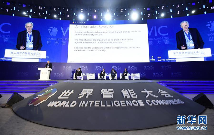 (新华全媒头条·图文互动)(8)拥抱智能新时代:世界智能大会释放了哪些新信号?