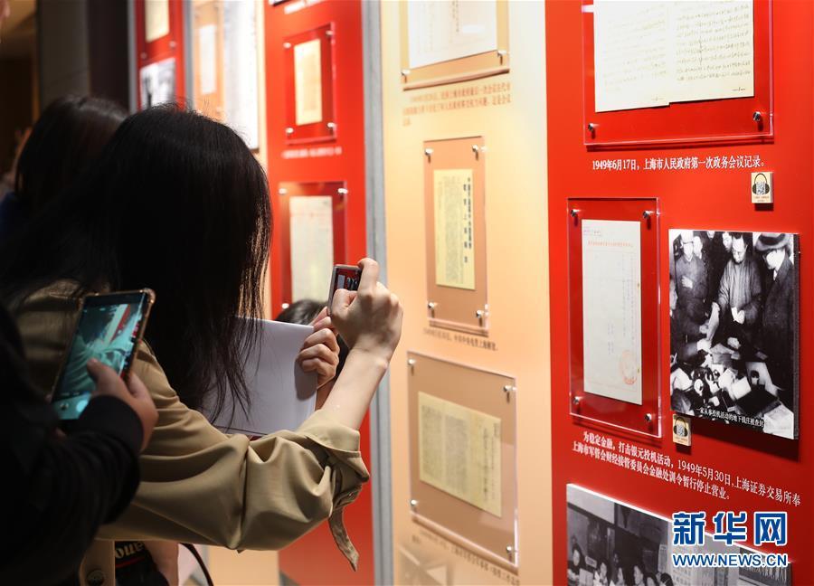 (新华全媒头条)(5)风云激荡见初心——写在上海解放70周年之际